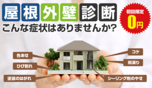 福岡県 福岡市 外壁塗装 屋根塗装 専門店 無料診断 スターペイント