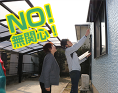 外壁塗装 屋根塗装 塗装専門店 スターペイント和白ショールーム 外壁診断