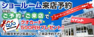 外壁塗装 屋根塗装 防水工事専門店 スターペイントショールーム 福岡