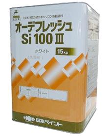 シリコン塗装 オーデフレッシュSi100Ⅲ 外壁塗装 塗料 スターペイント 福岡