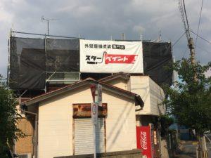 外壁塗装 屋根塗装 塗装専門店 スターペイント和白ショールーム 福岡