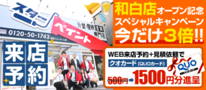 福岡市外壁塗装 屋根塗装 スターペイント 無料診断 無料見積もり