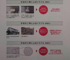 福岡市 住宅 外壁塗装 屋根塗装 トラブル 事例 手抜き工事 塗料