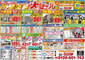 福岡県 福岡市 東区 外壁塗装 屋根塗装 スターペイント 塗装専門店