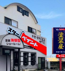 福岡県 春日市 外壁塗装 屋根塗装 塗装専門店 スターペイント 春日ショールーム オープン