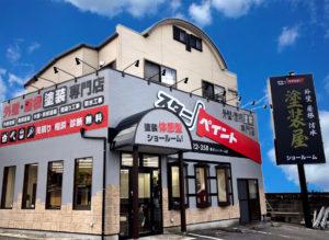 外壁塗装・屋根塗装をお考えの方は是非一度、福岡県 福岡市 地域密着の スターペイントまでご相談ください♪ ?スターペイントのショールームご案内はこちら 福岡県で最大級のショールームを完備しております。見て、触って、比べて、体感できるのは福岡ではスターペイントだけ!! 是非、お気軽にご来店ください♪  ??来店予約はこちらから ?お見積り・ご相談・現地調査は全て無料 不安や悩みはすぐに解決できます。また、出張費や診断費用はかからずすべて無料にてご対応させていただきます♪ ?スターペイントの塗装メニューはこちら 塗料の性質や価格をご覧になりたい方はこちらへ♪スターペイントの塗装は地域最安値でご提供させていただいております♪ ?スターペイントの施工事例はこちら 色や雰囲気のイメージができない方はこちらのページを参考に下さい♪ ?お客様の評判の声はこちら 自信があるからこそ毎日公開できます!!顧客満足度100%を常に目指して社員一同努力いたします!! 福岡市の外壁塗装・屋根塗装専門店 スターペイント フリーダイヤル0120-501-743 和白ショールーム店:福岡県福岡市東区和白2丁目5-26 春日ショールーム店:福岡県春日市下白水南1丁目3 お電話でのお問い合わせもお待ちしております♪