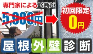 専門家による診断5,980円が初回限定0円 屋根外壁診断