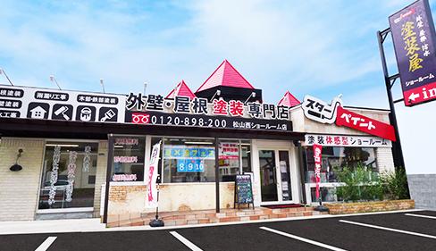 松山市空港通り松山西ショールーム店駐車場あります