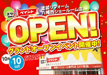 八幡西ショールーム店グランドオープン